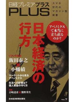 日経プレミアプラス VOL.7 日本経済の行方
