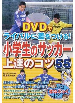 DVDでライバルに差をつける!小学生のサッカー上達のコツ55