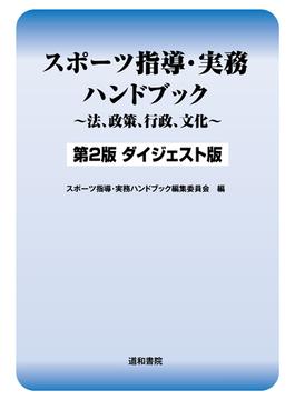 スポーツ指導・実務ハンドブック 法、政策、行政、文化 第2版ダイジェスト版