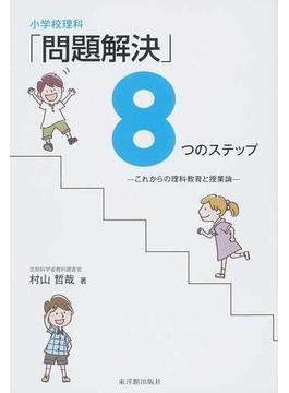 小学校理科「問題解決」8つのステップ これからの理科教育と授業論