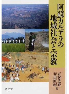阿蘇カルデラの地域社会と宗教