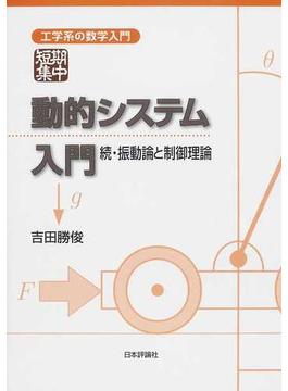 短期集中:動的システム入門 振動論と制御理論 続