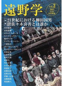 遠野学 vol.2(2013) 特集21世紀における柳田国男 没後80年佐々木喜善とは誰か
