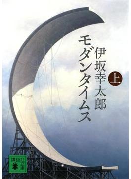 【セット商品】モダンタイムス 上・下巻≪完結≫(講談社文庫)