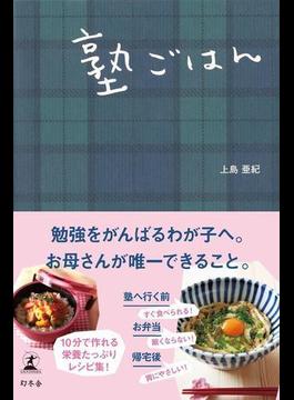 塾ごはん(幻冬舎単行本)