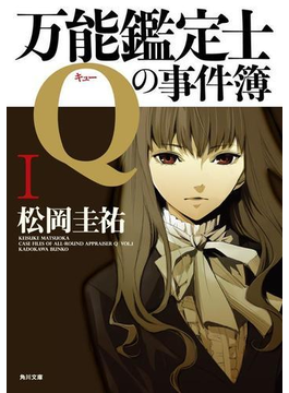 【セット商品】「万能鑑定士Q」シリーズ 1~6巻セット(角川文庫)