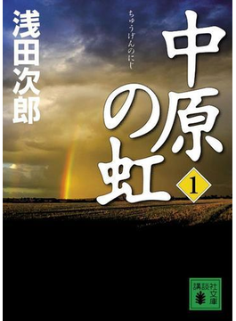 【セット商品】中原の虹 全4巻≪完結≫(講談社文庫)