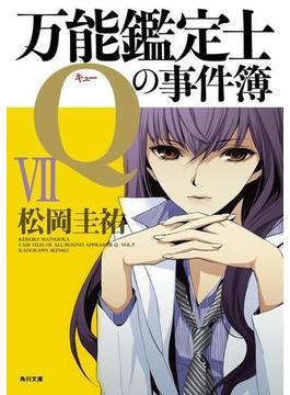 【セット商品】「万能鑑定士Q」シリーズ 7~12巻&攻略本セット(角川文庫)