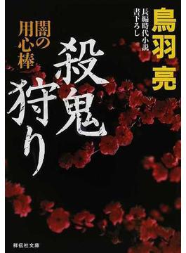殺鬼狩り 長編時代小説(祥伝社文庫)