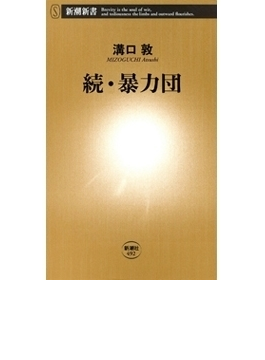 続・暴力団(新潮新書)