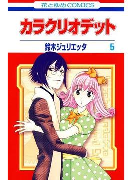 カラクリオデット(5)(花とゆめコミックス)