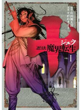 十 ~忍法魔界転生~(1)