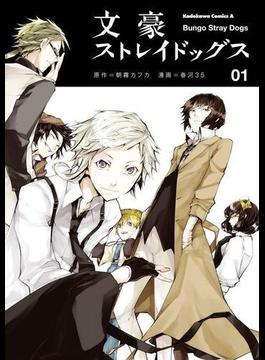 文豪ストレイドッグス(1)(角川コミックス・エース)
