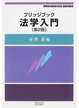 ブリッジブック法学入門 第2版