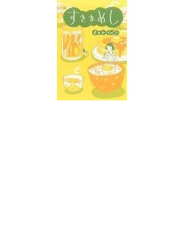 すきまめし(MGC COMIC ESSAY) 2巻セット