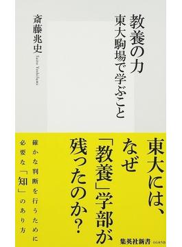 教養の力 東大駒場で学ぶこと(集英社新書)