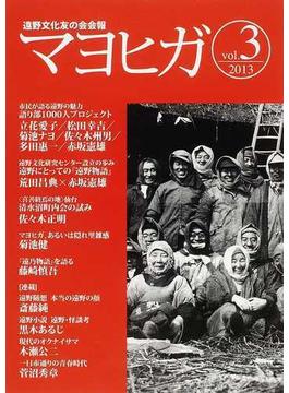 マヨヒガ 遠野文化友の会会報 vol.3(2013)