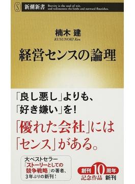 経営センスの論理(新潮新書)