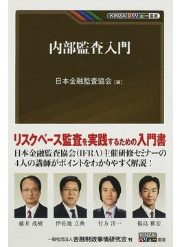 内部監査入門(KINZAIバリュー叢書)
