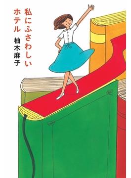 私にふさわしいホテル(扶桑社BOOKS)