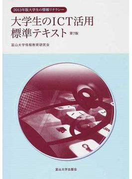 大学生の情報リテラシー 2013年版 大学生のICT活用標準テキスト