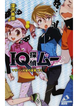 IQ探偵ムー マラソン大会の真実 下(ポプラカラフル文庫)