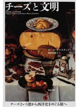 チーズと文明 古代宗教儀式、貨幣、産業革命、原産地名称保護
