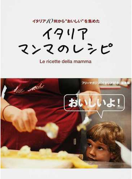 """イタリアマンマのレシピ イタリア10州から""""おいしい""""を集めた"""