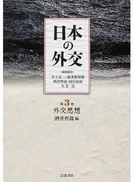 日本の外交 第3巻 外交思想