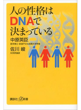 人の性格はDNAで決まっている(講談社+α新書)