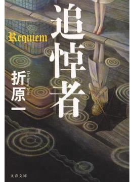 追悼者 Requiem(文春文庫)