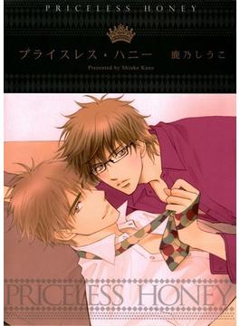 プライスレス・ハニー(16)(ミリオンコミックス HertZ Series)