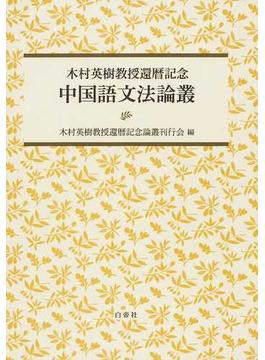中国語文法論叢 木村英樹教授還暦記念