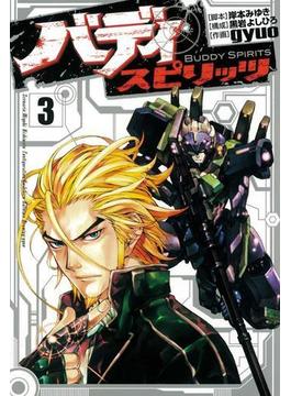 バディスピリッツ3(ヒーローズコミックス)(ヒーローズコミックス)