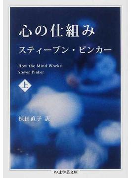 心の仕組み 上(ちくま学芸文庫)