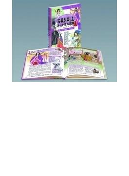古典を楽しむきっかけ大図鑑 3巻セット