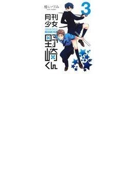 月刊少女野崎くん 3 (ガンガンコミックスONLINE)(ガンガンコミックスONLINE)