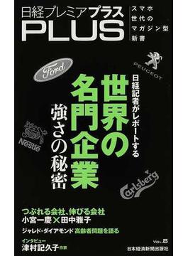 日経プレミアプラス VOL.8 世界の名門企業