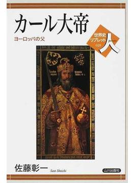 カール大帝 ヨーロッパの父