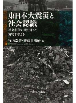 東日本大震災と社会認識 社会科学の眼を通して災害を考える
