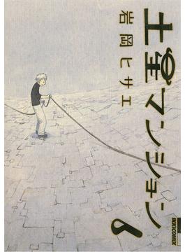 土星マンション 6(IKKI コミックス)