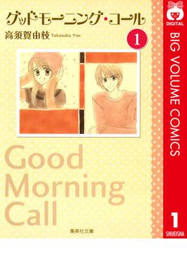 グッドモーニング・コール 1(りぼんマスコットコミックスDIGITAL)