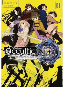 Occultic;Nine 超常科学NVL 1(オーバーラップ文庫)