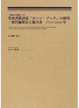 児童書批評誌『ホーン・ブック』の研究:歴代編集長と協力者1924−2000年