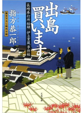 長崎奉行所秘録 伊立重蔵事件帖  出島買います(文春文庫)