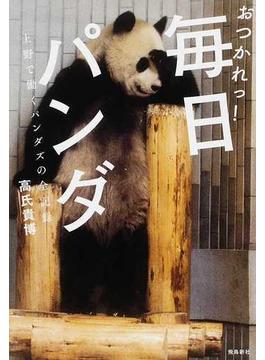 おつかれっ!毎日パンダ 上野で働くパンダズの全記録