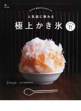 人気店に教わる極上かき氷 おうちで真似できる42レシピ(エイムック)