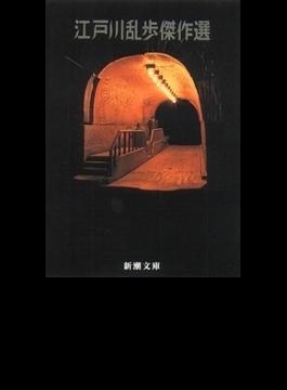 江戸川乱歩傑作選