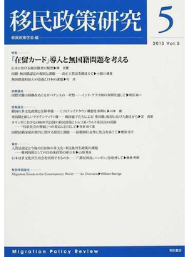 移民政策研究 Vol.5(2013) 特集「在留カード」導入と無国籍問題を考える