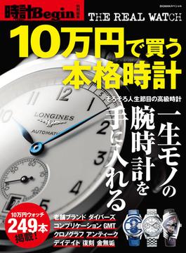 10万円で買う本格時計(BIGMANスペシャル)